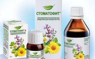 Лекарство от стоматита ребенку