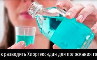 Раствор хлоргексидина для полоскания рта