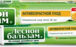Зубная паста лесной бальзам производитель