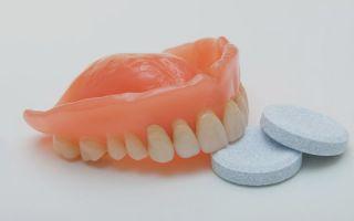 Таблетки для протезов