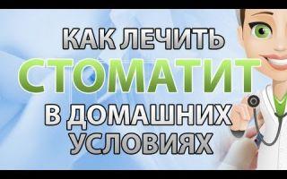Стоматит на небе лечение