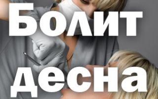 После удаления зуба опухла десна и болит