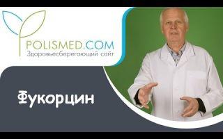 Фукорцин при стоматите у детей