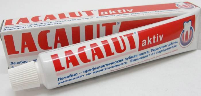 Зубная паста Lacalut Aktiv