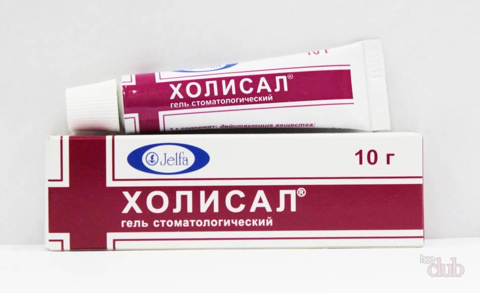 Лучшие лекарства при прорезывании зубов