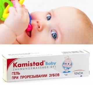 камистад гель для детей