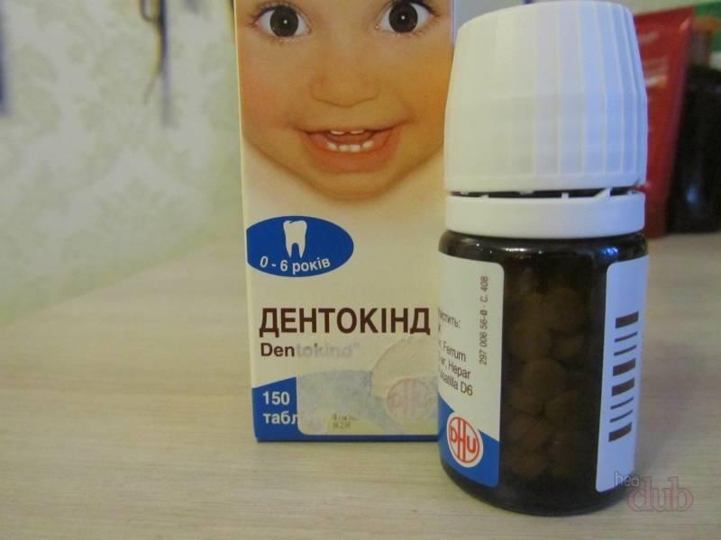 При прорезывании зубов у младенцев гомеопатия