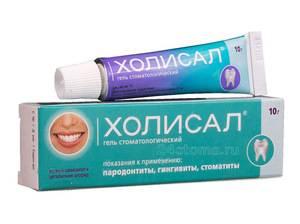 Холисал - гель стоматологический отечественного производства