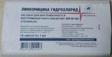Линкомицина раствор для инъекций