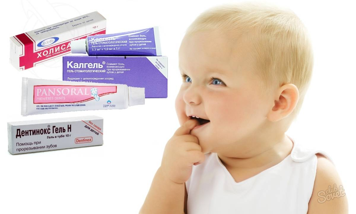 Лекарства при прорезывании зубов у ребенка