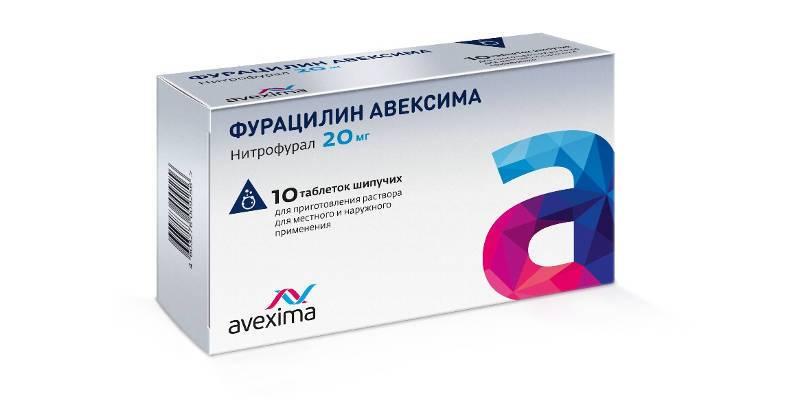 Фурацилин Авексима
