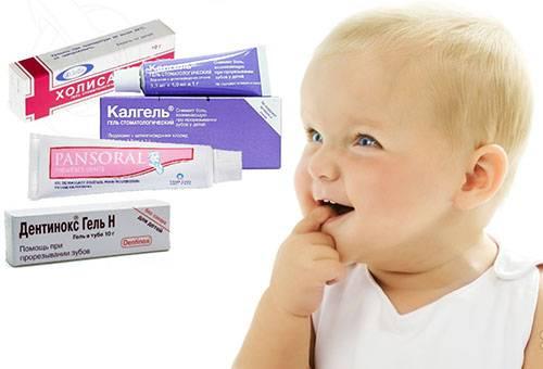 Охлаждающие гели для десен при прорезывании зубов