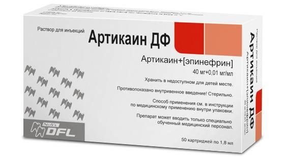 Артикаин при зубной боли во время беременности