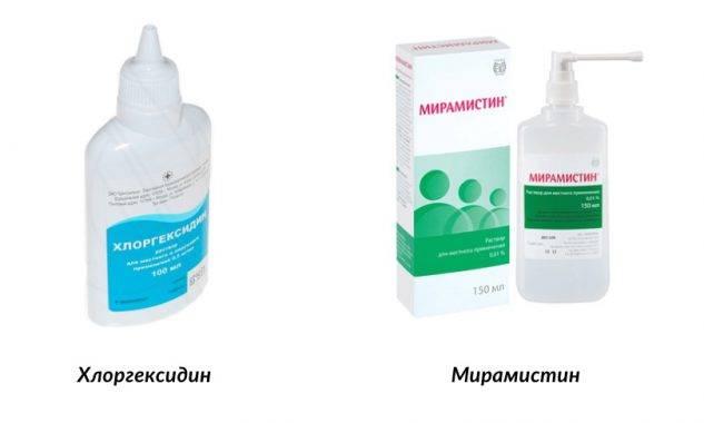 Хлоргексидин и Мирамистин