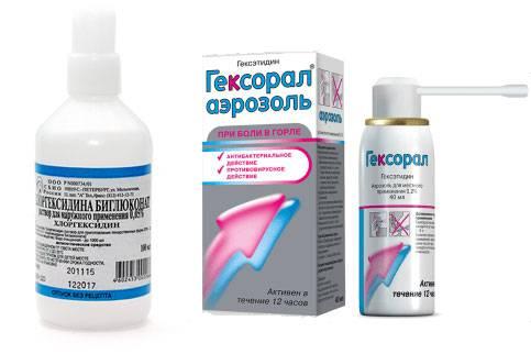Гексорал и хлоргексидин