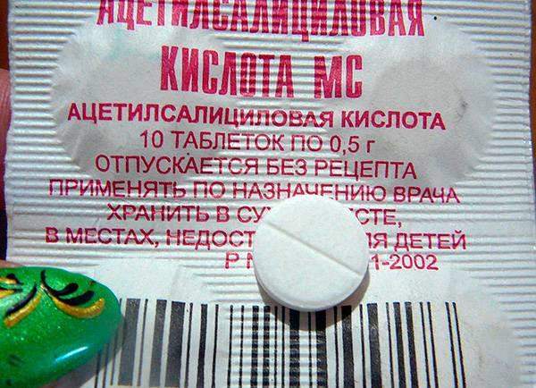 Аспирин (ацетилсалициловая кислота)