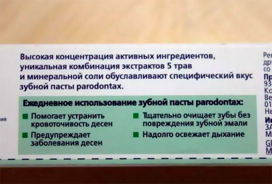 На картинке показано, с какими проблемами помогает бороться паста Парадонтакс.