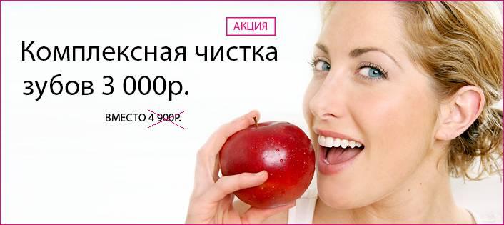 комплексная гигиеническая чистка зубов в Москве акция